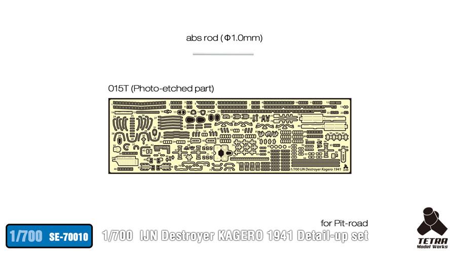 SE7010 1/700 日本海軍 駆逐艦 陽炎(ピットロード)用 エッチングパーツ