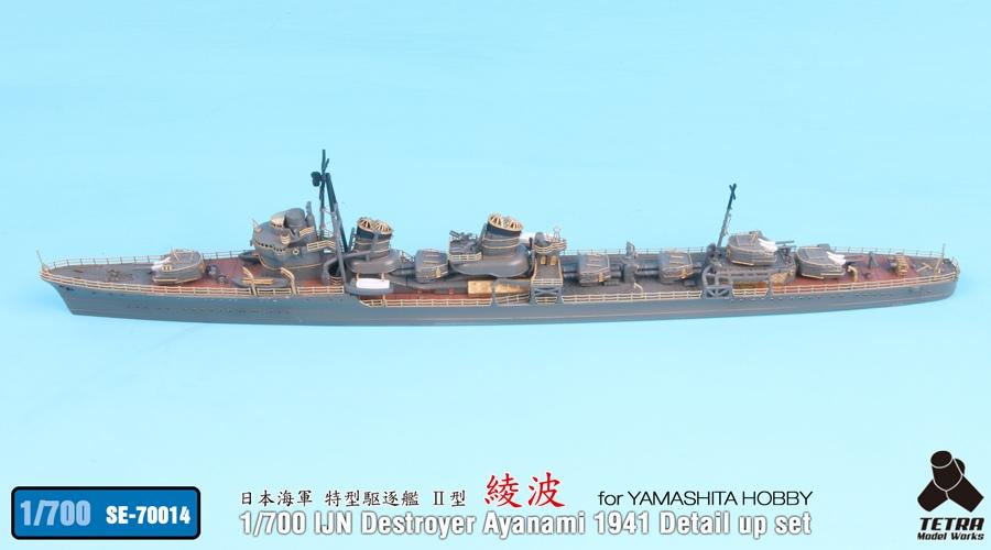 SE7014 1/700 日本海軍 駆逐艦 綾波 1941(YH社)用 エッチングパーツ