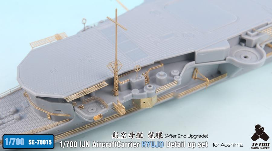 SE7015 1/700 日本海軍 空母 龍驤(A社)用 エッチングパーツ