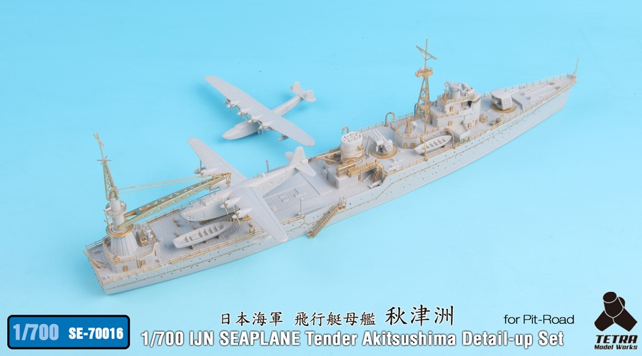 SE7016 1/700 日本海軍 飛行艇母艦 秋津洲(ピットロード)用 エッチングパーツ