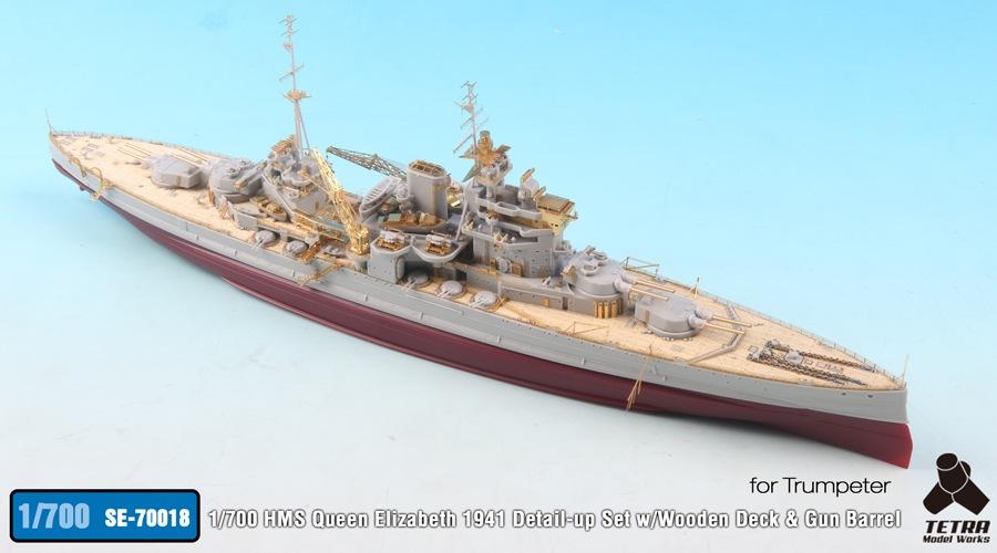 SE7018 1/700 イギリス海軍 戦艦 クイーン・エリザベス1941(ピットロード)用 エッチングパーツ 金属砲身、木製甲板付き