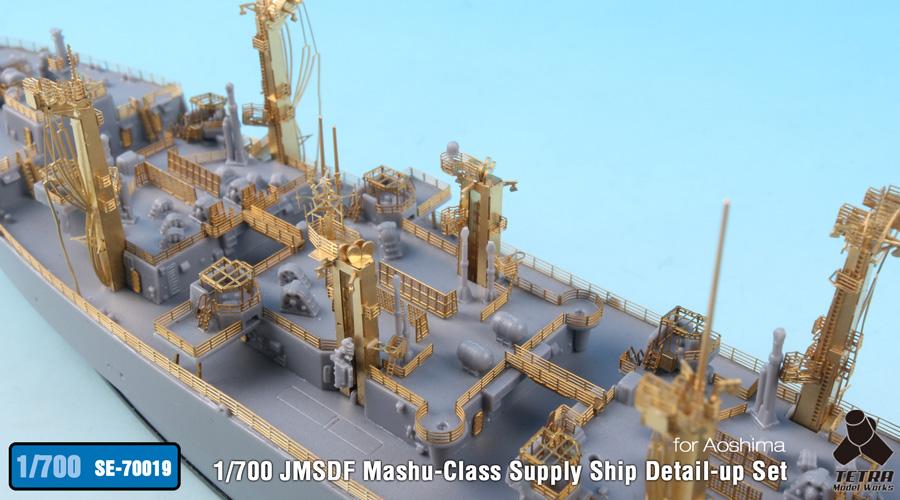 SE7019 1/700 海上自衛隊 補給艦 ましゅう(A社)用 エッチングパーツ