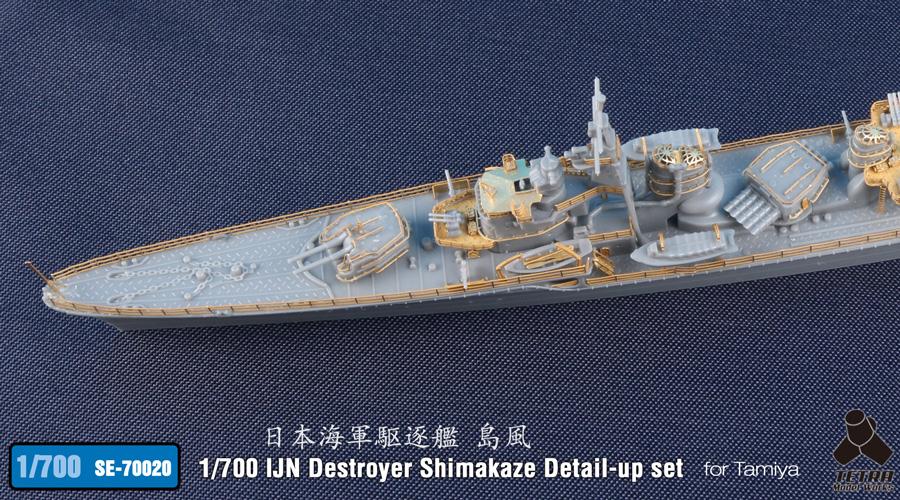 SE7020 1/700 日本海軍 駆逐艦 島風(T社)用 エッチングパーツ