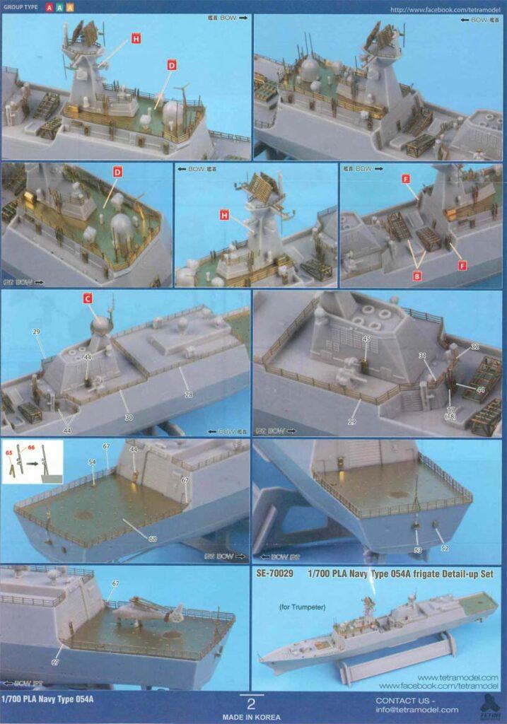 SE7029 1/700 中国海軍 054A型 ミサイルフリゲート (TR社)用 エッチングパーツ