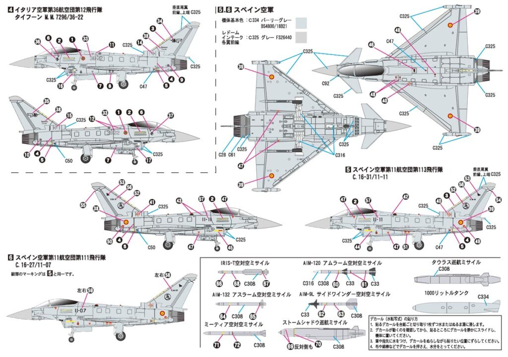 SN05SP 1/144 イギリス空軍 タイフーン FGR.4 スペシャル