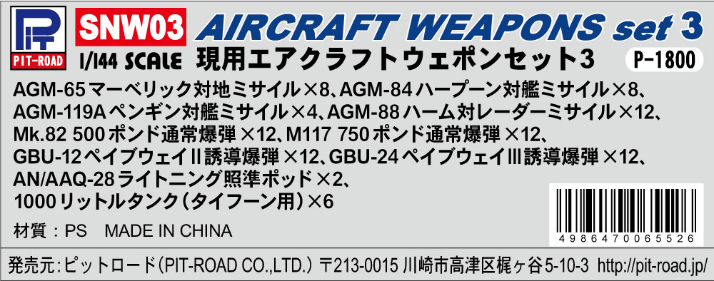 SNW03 1/144 現用エアクラフトウェポンセット 3