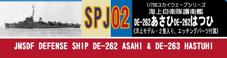 SPJ02 1/700 海上自衛隊 護衛艦 あさひ/はつひ