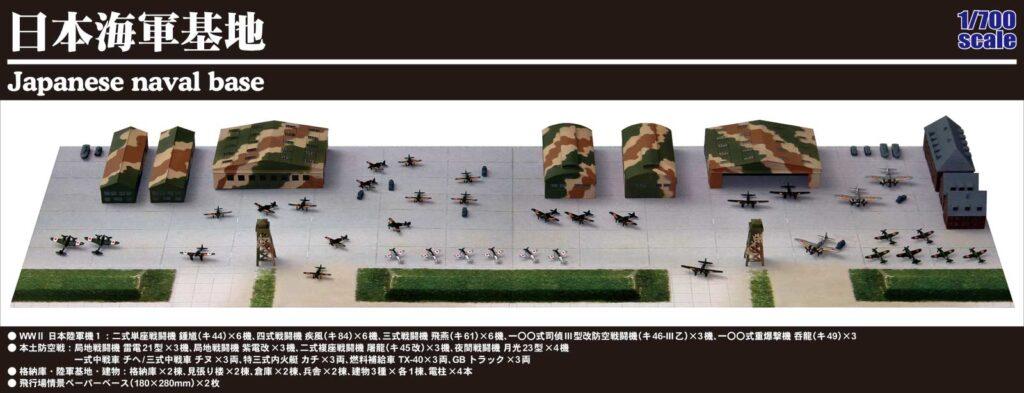 SPS02 1/700 日本海軍基地