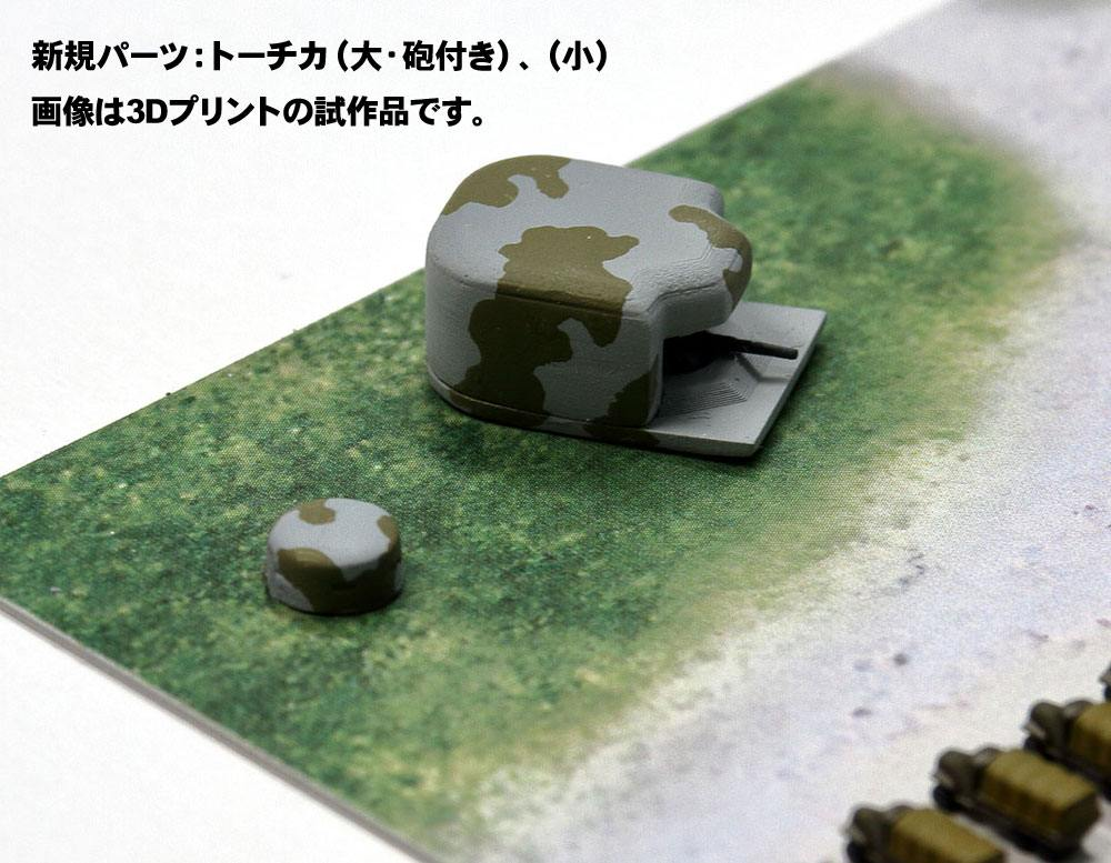 SPS07 1/700 WWII ノルマンディー上陸作戦(D-Day)