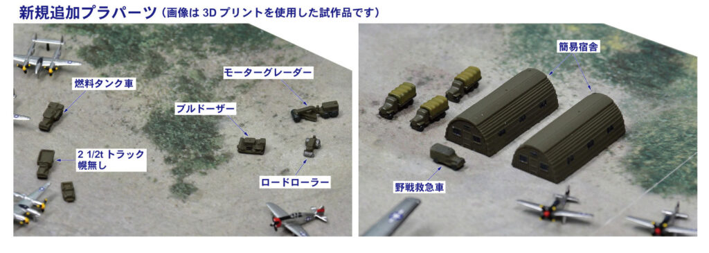 SPS08 1/700 WWII アメリカ第20航空軍マリアナ諸島基地