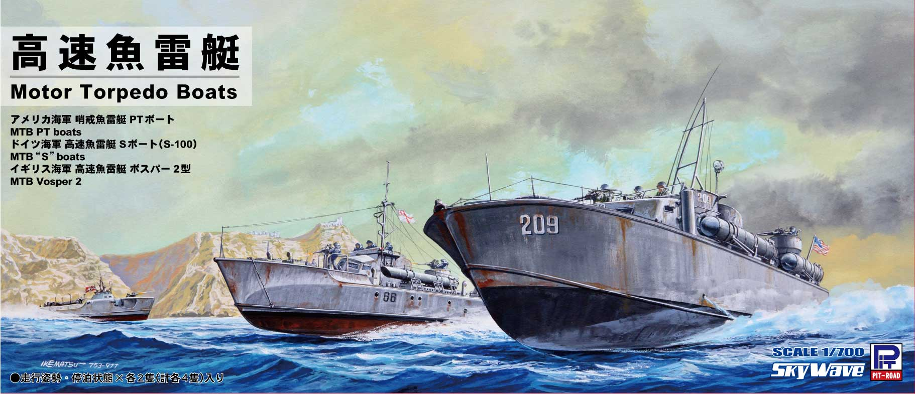SW02 1/700 高速魚雷艇