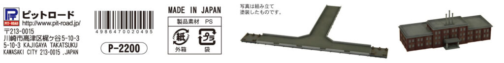 SW09 1/700 海軍基地(小型艦艇用係留地)