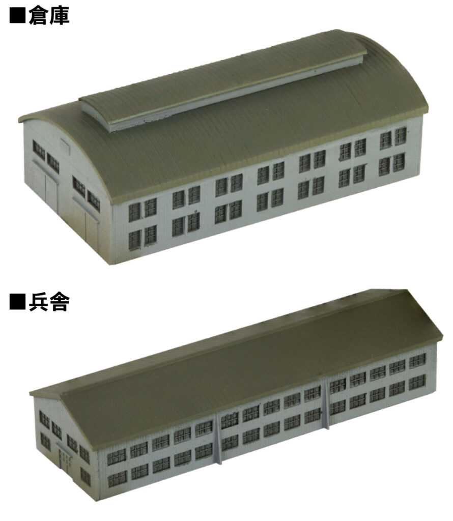 SW23 1/700 陸軍基地(倉庫、兵舎)