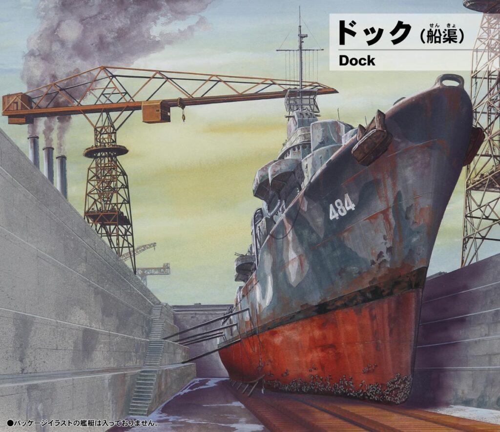 SW27 1/700 ドック(船渠)