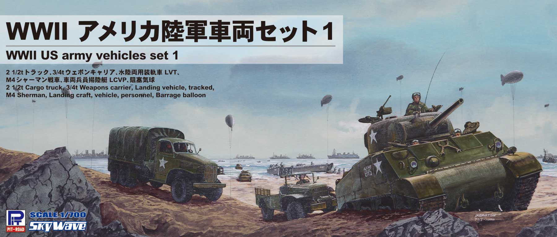SW28 1/700 WWII アメリカ陸軍車両セット 1