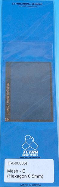 TA0005 メッシュ E(六角 0.5mm)