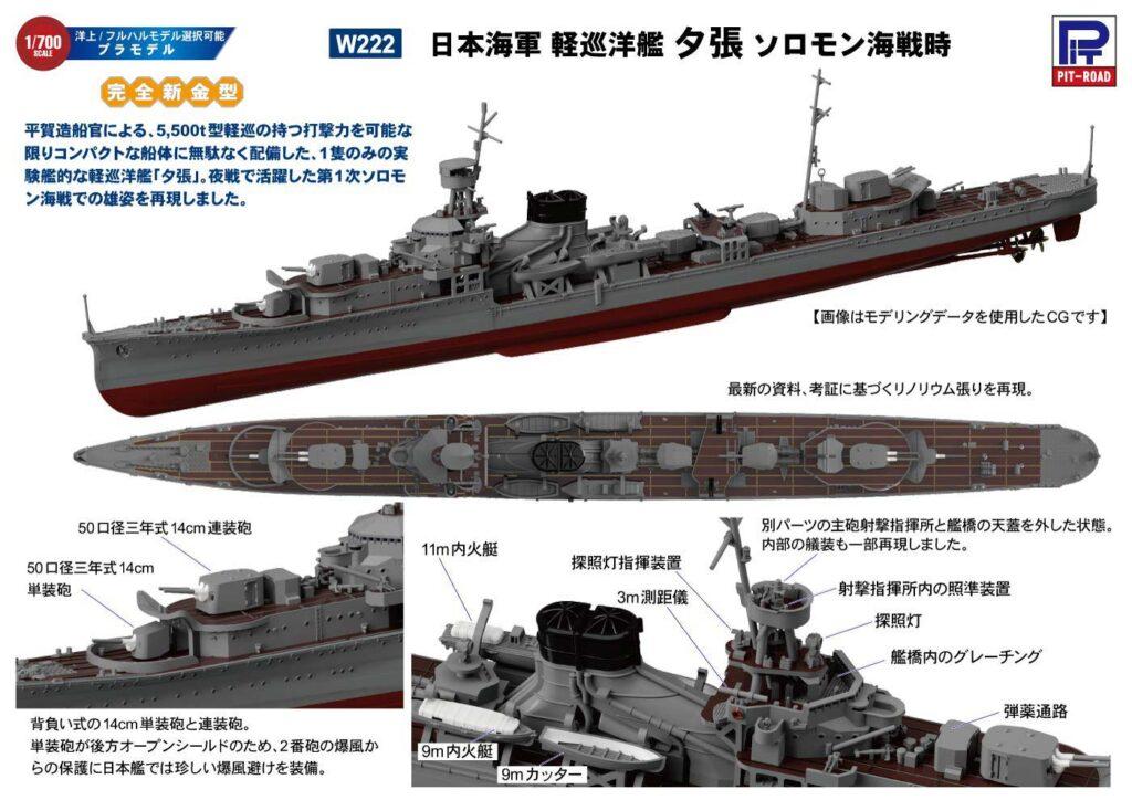 W222 1/700 日本海軍 軽巡洋艦 夕張 ソロモン海戦時