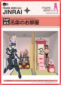 本体価格:2,980円 JANコード:4986470019727