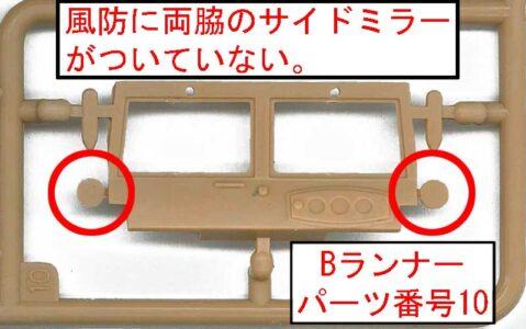 G38「1/35 日本陸軍 九五式小型乗用車 くろがね4起」 パーツ不良のお詫びとおしらせ