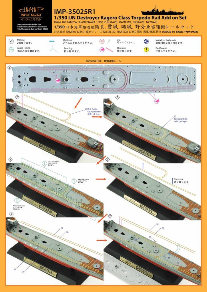 IMP3525 1/350 日本海軍 駆逐艦 陽炎型(T社/H社)用 魚雷運搬レールセット
