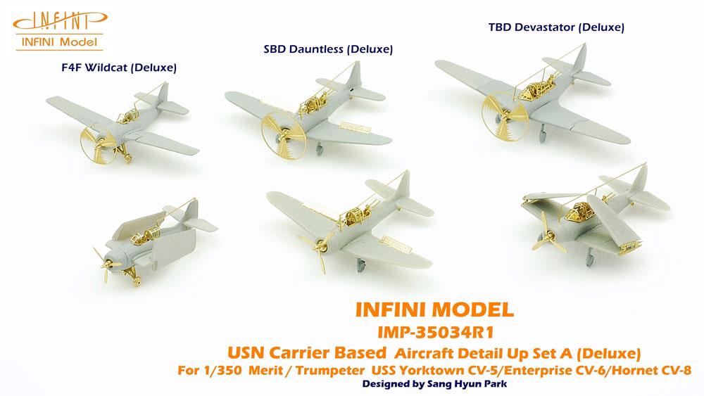 IMP3534 1/350 アメリカ海軍 空母艦載機セット(TR社)用 ディテールアップパーツセット A(デラックス)