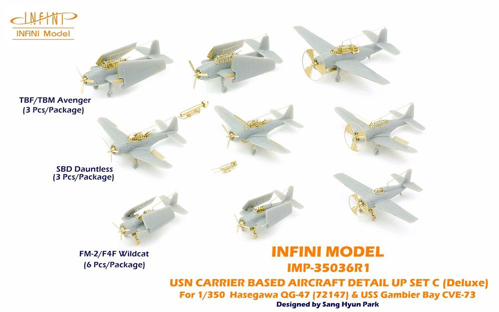 IMP3536 1/350 アメリカ海軍 空母艦載機セット(H社)用 ディテールアップパーツセット C(デラックス)