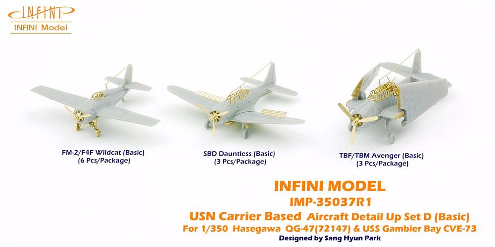IMP3537 1/350 アメリカ海軍 空母艦載機セット(H社) D ベーシック