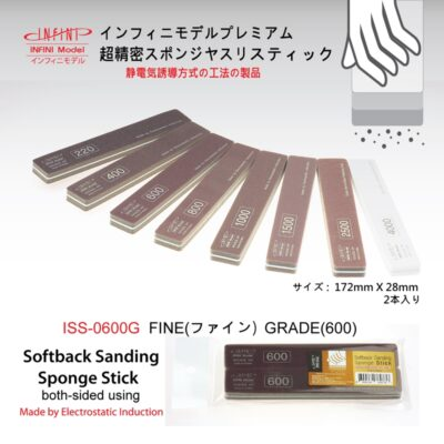 ISS0600G スポンジやすりスティック600番(2本入り)
