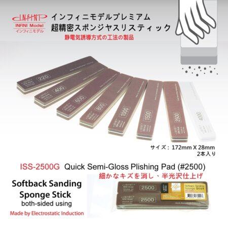 ISS2500G スポンジやすりスティック2500番(2本入り)