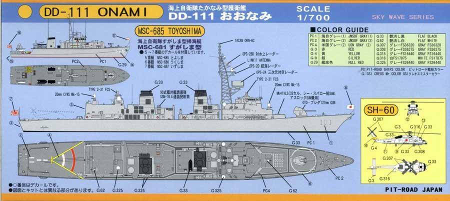 J25 1/700 海上自衛隊 護衛艦 DD-111 おおなみ(掃海艇 すがしま付き)