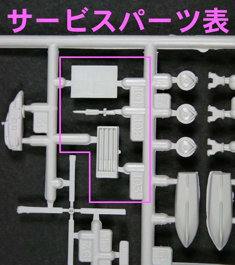 J54 1/700 イージス護衛艦 DDG-178 あしがら 新着艦標識デカール付き