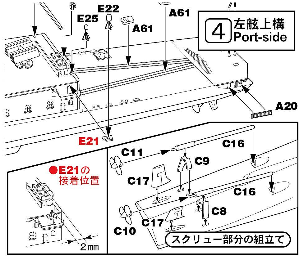 J74「1/700 海上自衛隊 護衛艦 DDH-143 しらね」の説明書に関するお詫びと訂正