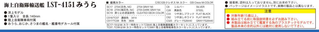 J83 1/700 海上自衛隊 輸送艦 LST-4151 みうら