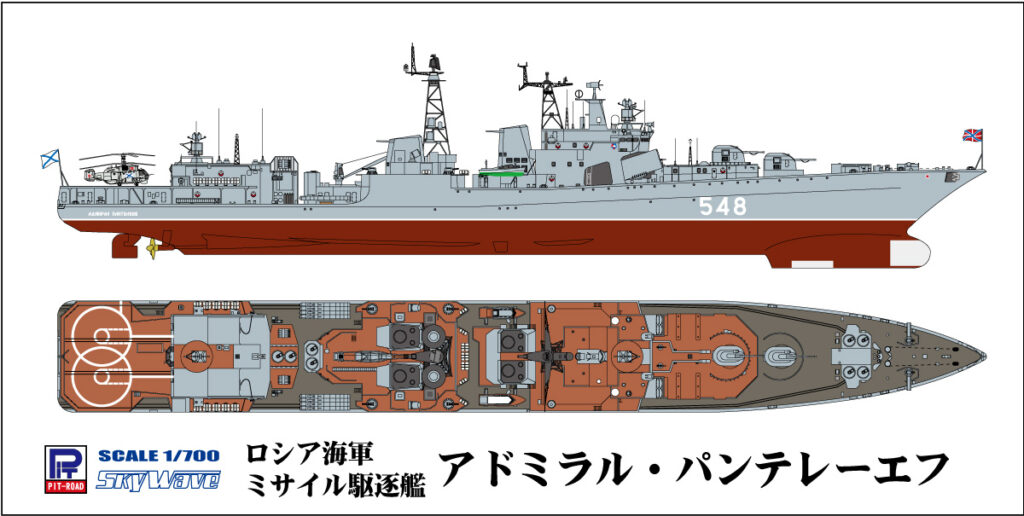 M46 1/700 ロシア海軍 ミサイル駆逐艦 アドミラル・パンテレーエフ