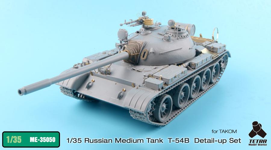 ME3550 1/35 ロシア陸軍 T-54B中戦車 後期型(TAK社)用 エッチングパーツ