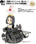 PD85 「艦隊これくしょん -艦これ- 」妖精さんと25mm三連装機銃