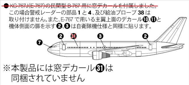 S38「1/700 航空自衛隊機セット 2」の説明書に関するお詫びと訂正