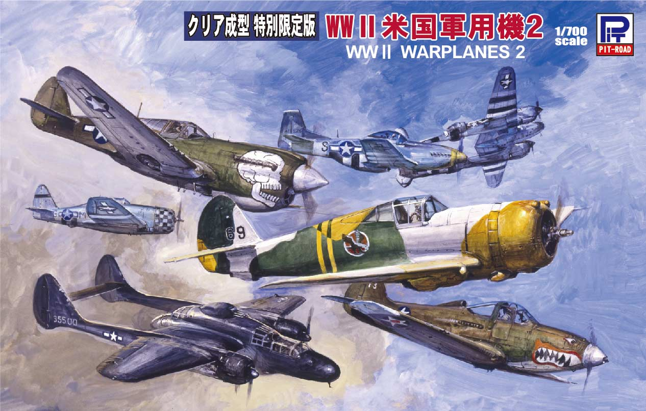 S43C 1/700 WWII アメリカ軍用機 2 (クリア成型)