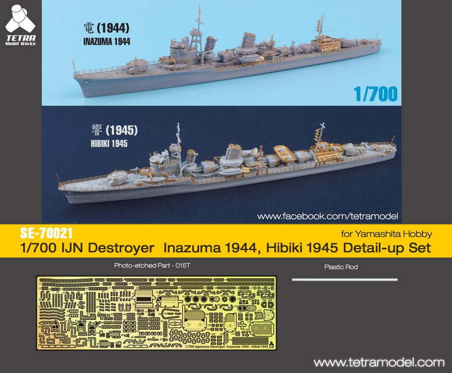 SE7021 1/700 日本海軍 駆逐艦 電1944/響1945(YH社)用 エッチングパーツ