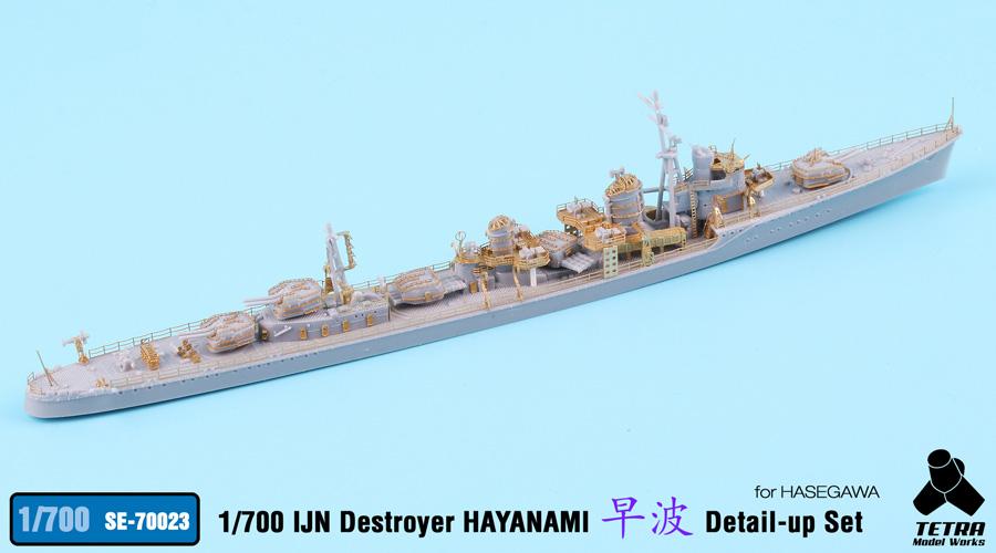 SE7023 1/700 日本海軍 駆逐艦 早波(H社)用 エッチングパーツ