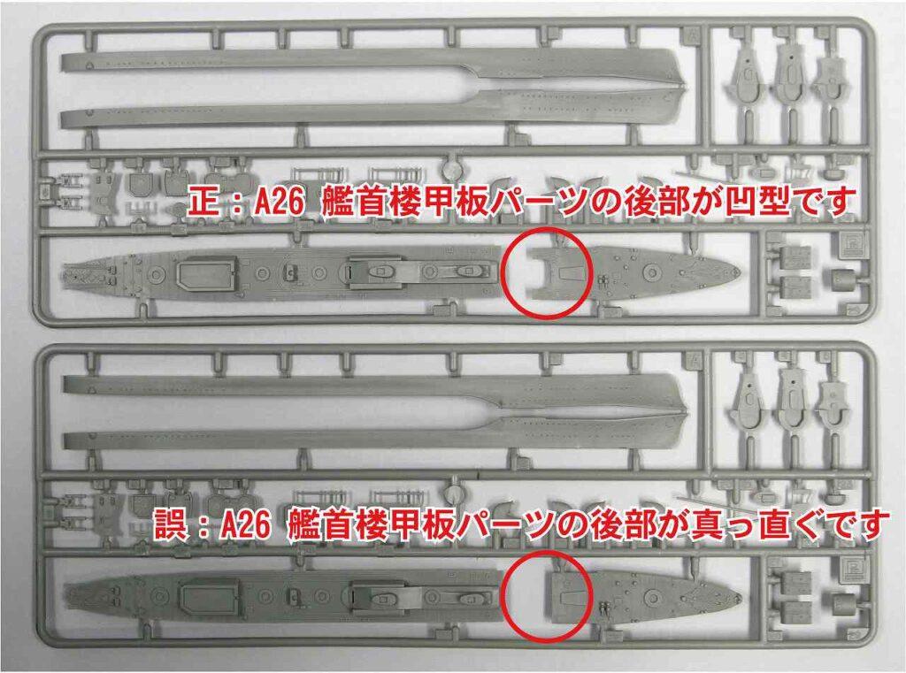 「1/700 駆逐艦 曙」 船体パーツ封入ミスのお詫びとお知らせ