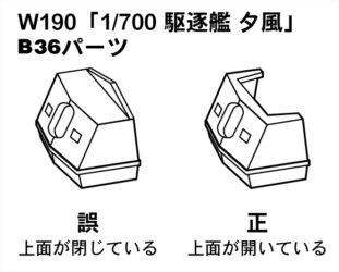 W190「1/700 駆逐艦 夕風 フルハルモデル」Bパーツ封入ミスのお詫びとお知らせ