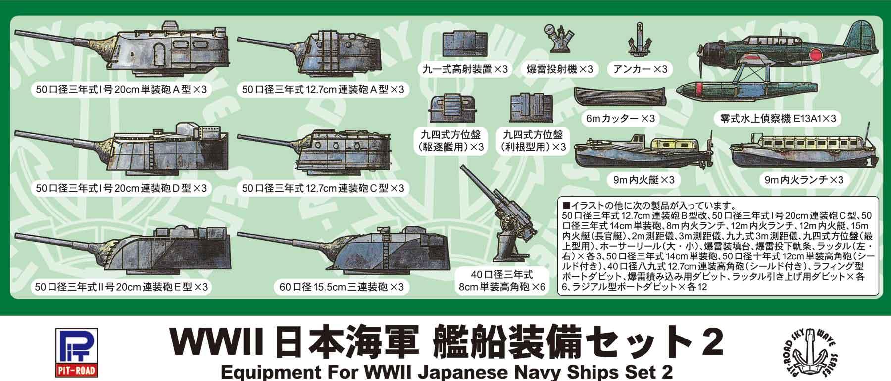 E05 1/700 WWII 日本海軍 艦船装備セット 2