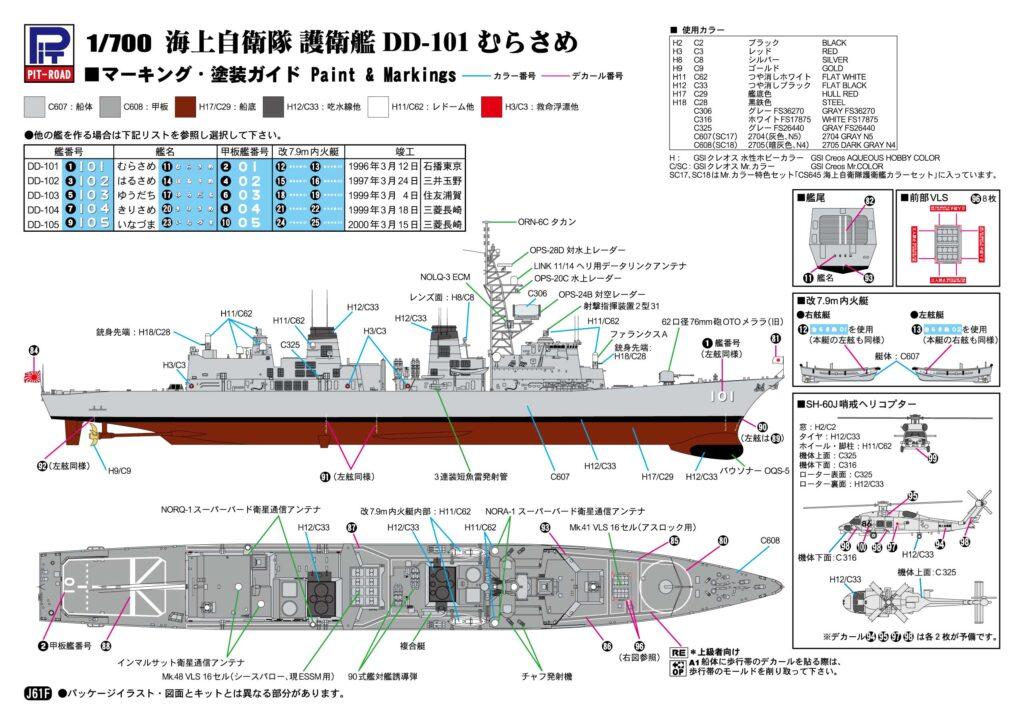 J61F「1/700 護衛艦 DD-101 むらさめ 女性自衛官フィギュア付き」のカラーガイド封入ミスに関するお詫びとおしらせ
