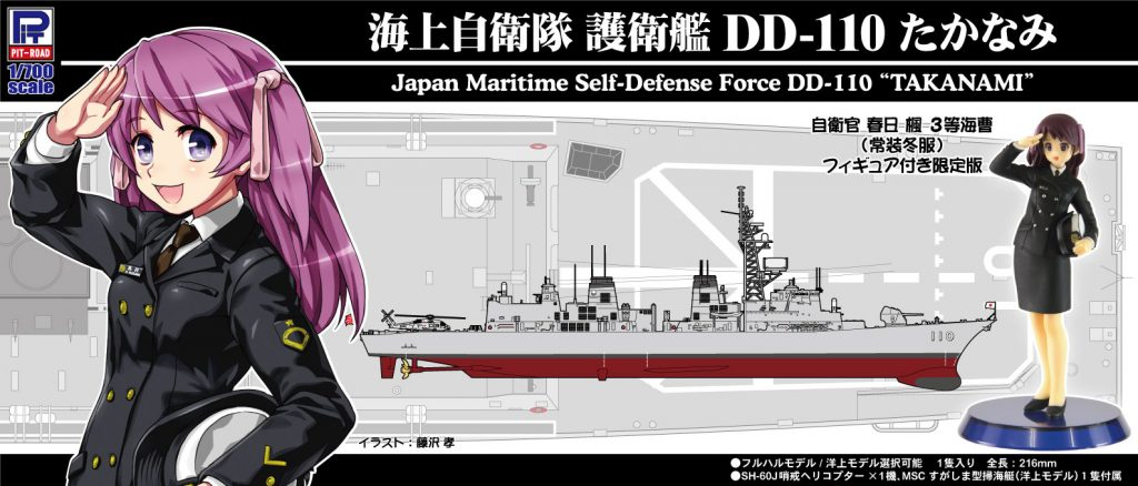 J65F 1/700 海上自衛隊 護衛艦 DD-110 たかなみ 女性自衛官フィギュア付き(春日 楓 3等海曹 常装冬服)