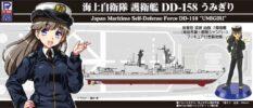 J76F 1/700 海上自衛隊護衛艦 DD-158 うみぎり 女性自衛官フィギュア付き(涼波由良 1等海曹 常装冬服+簡易ジャンパー)