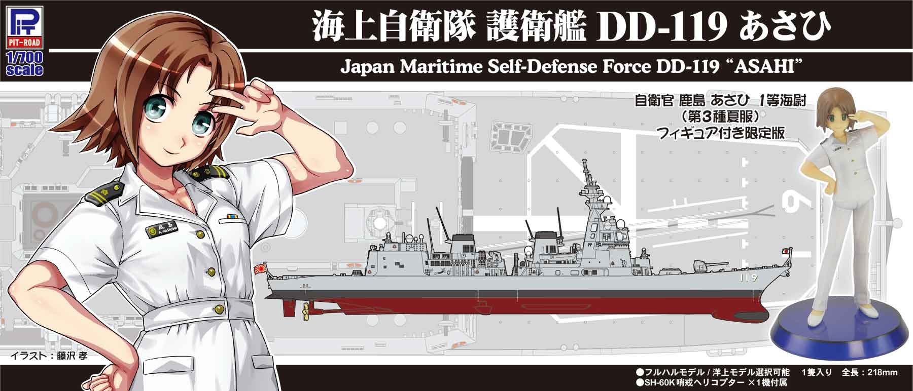 J82F 1/700 海上自衛隊 護衛艦 DD-119 あさひ 女性自衛官フィギュア付き(鹿島あさひ 1等海尉 第3種夏服)