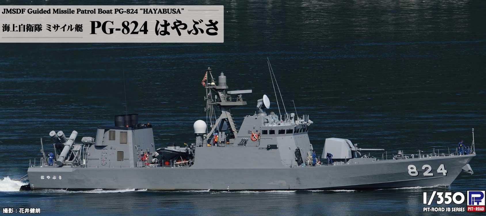 JB30 1/350 海上自衛隊 ミサイル艇 PG-824 はやぶさ