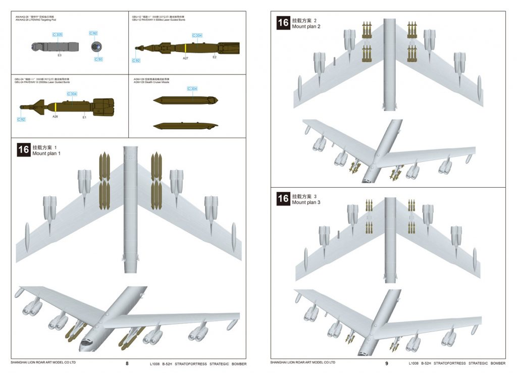 L1008 1/144 アメリカ空軍 B-52H 戦略爆撃機