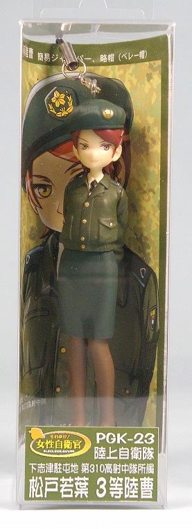 PGK23 それゆけ!女性自衛官ストラップ 松戸若葉